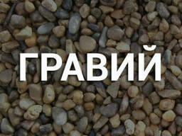 Гравий фр. 3-20 (камни)