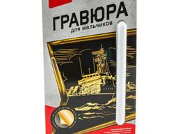 """Гравюра малая """"Военный корабль"""""""