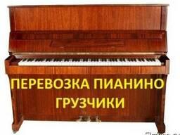 Перевозка, перенос пианино