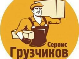 Грузчики от Экспертранс | Слуцк | Любань | expertrans. by