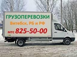 Грузопереревозки в Витебске. Без выходных. Выезд по РБ и РФ