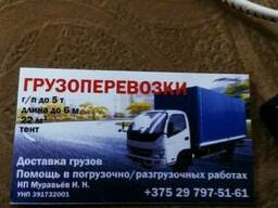 Грузоперевозки по Орше и РБ