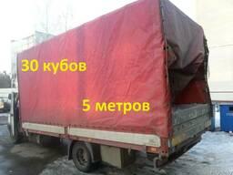 Грузоперевозки до 5 тонн 30 кубов
