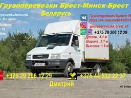 Грузоперевозки Брест-Минск-Брест