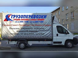 Грузоперевозки Гродно-Санкт-Петербург-Гродно