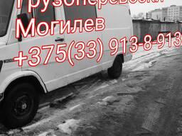 Грузоперевозки Могилев
