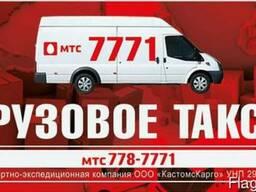 Грузоперевозки, переезды, грузовое такси