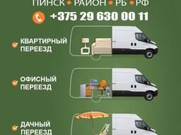 Грузоперевозки Пинск Грузчики