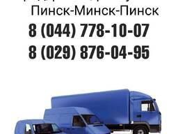 Грузоперевозки Пинск-Минск-Пинск