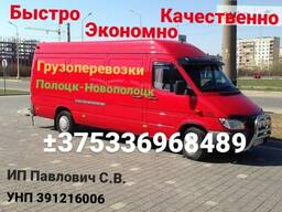 Грузоперевозки Полоцк-Новополоцк, РБ
