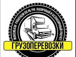 Грузоперевозки по городу Могилёву