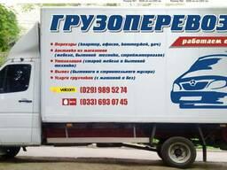Грузоперевозки Солигорск Пунктуальность 99.9%
