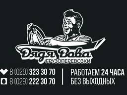 Грузоперевозки Солигорск и РБ