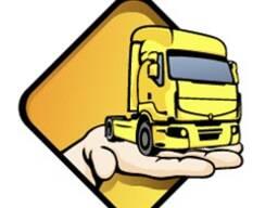 Грузоперевозки сыпучих грузов
