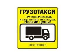 Грузотакси Рогачев