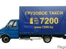 Грузовое такси 7200