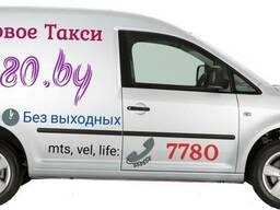 Грузовое такси 7780 Минск / Грузоперевозки Минск