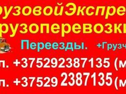 ГрузовойЭкпресс ГГрузоперевозки