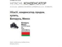Hitachi , конденсатор
