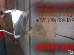 Хоппер ковш универсальный для Прибыльных штукатуров