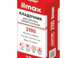 Ilmax 2100 (2100 М) - Кладочный раствор для кирпича, камней