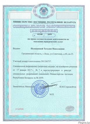 ИП Полканова Т. Н. , юридические услуги