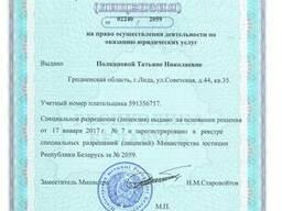 ИП Полканова Т.Н., юридические услуги
