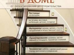 Изготовление лестниц любой сложности в Смолевичском районе