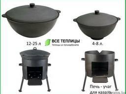 Казан чугунный 12 литров. Доставка по всей области