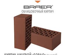 Кирпич Браер 1,4 нф