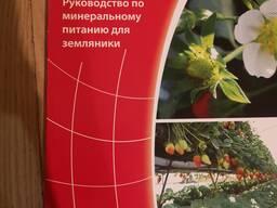 """Книга """"Руководство по минеральному питанию для земляники"""""""