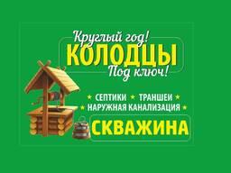 """Колодец """"Под Ключ"""" круглый год! Дзержинск Фаниполь"""
