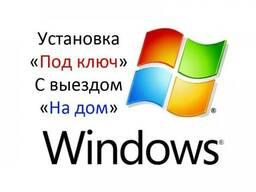 Компьютерный мастер. Компьютерный ремонт. Установка Windows на дому в Минске