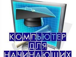 Компьютерные курсы для начинающих в Гомеле