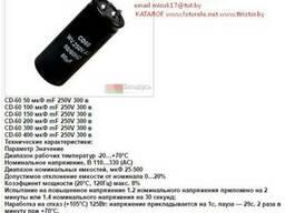 Конденсатор CD-60 200mf 250v 200мкф 250в 300в компрессор