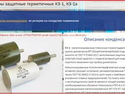 Конденсатор К3-1, К3-1А, КЗ-1, КЗ-1