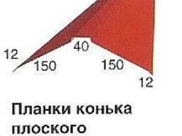 Конек плоский 150*150