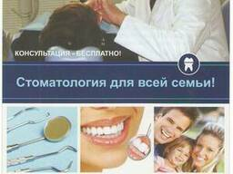 Консультация врача-стоматолога в Минске бесплатно!