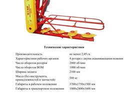 Косилка ротационная навесная КРН-2,1