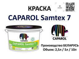 Краска Caparol Samtex 7