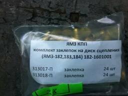 Комплектзаклепок на диск сцепления 182-1601001 на МАЗ