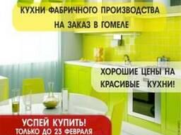 Кухни фабричный