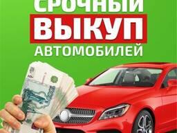 Купим ваш автомобиль, работаем по РБ