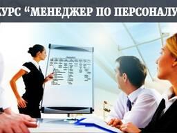 Курсы менеджера по персоналу в Гомеле