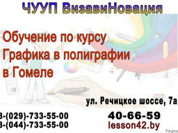 Курсы Photoshop Corel Draw