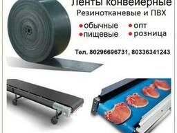 Ленты конвейерные резинотканевые и ПВХ Минск. Новые и бу