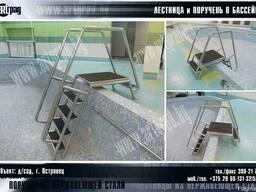 Лестницы для бассейнов по индивидуальным чертежам