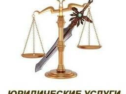 Ликвидация юридических лиц. . Взыскание