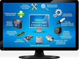Любая помощь компьютеру, ноутбуку, антивирус, выезд