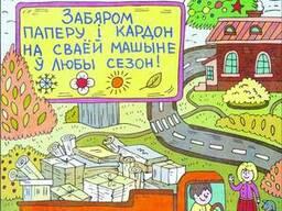 сдать макулатуру в новомосковске тульской области цены